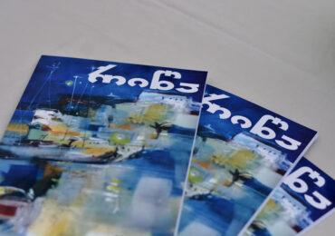 """ჟურნალ """"რიწის"""" 2020 წლის მე-2 ნომრის  პრეზენტაცია გაიმართა"""